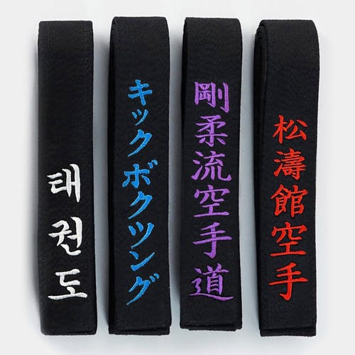 Personalised Black Belts